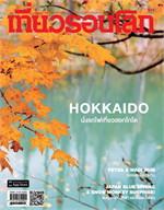 นิตยสารเที่ยวรอบโลก ฉ.371 ก.ค 56