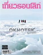 นิตยสารเที่ยวรอบโลก ฉ.375 พ.ย 56