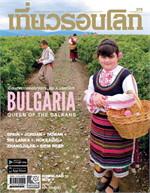 นิตยสารเที่ยวรอบโลก ฉ.376 ธ.ค 56