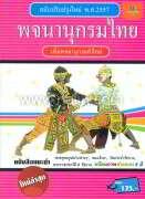 พจนานุกรมไทย ฉ.ปรับปรุงใหม่ 2557