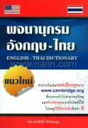 พจนานุกรม อังกฤษ-ไทย แนวใหม่ (ถอดเสียงพูด คำศัพท์ จาก www.cambridge.org)