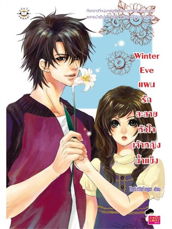 WinterEveแผนรักละลายหัวใจเจ้าหญิงน้ำแข็ง