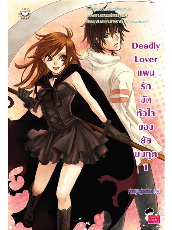 Deadly Lover แผนรักมัดหัวใจของยัยยมฑูต 1