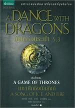 มังกรร่อนระบำ A Dance with Dragons (เกมล่าบัลลังก์ A Game of Thrones 5.3)