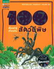 100 เรื่องน่ารู้เกี่ยวกับสัตว์มีพิษ