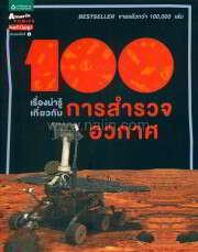 100 เรื่องน่ารู้เกี่ยวกับการสำรวจอวกาศ