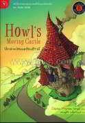 ปราสาทเวทมนตร์ของฮาวล์