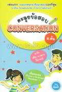 ตะลุยข้อสอบ Conversation