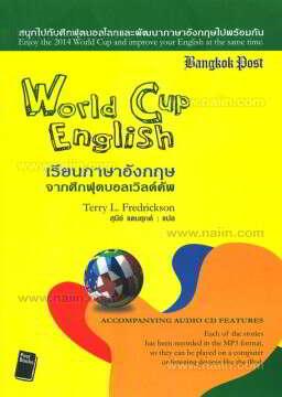World Cup English เรียนภาษาอังกฤษจากศึกฟุตบอลเวิลด์คัพ + CD