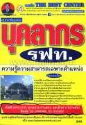 บุคลากร การรถไฟแห่งประเทศไทย