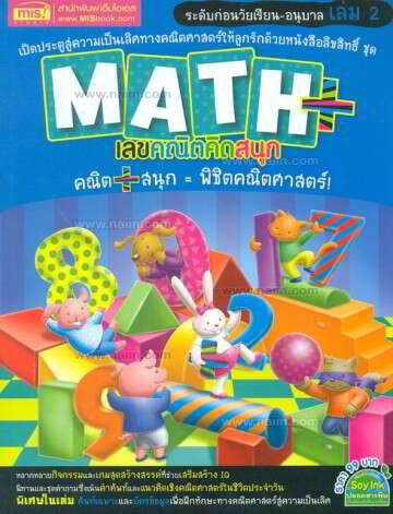 Math+เลขคณิตคิดสนุก ระดับก่อนวัยเรียน-อนุบาล