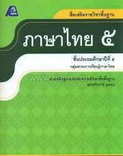 สื่อเสริมรายวิชาพื้นฐาน ภาษาไทย 5