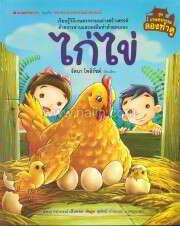 ไก่ไข่