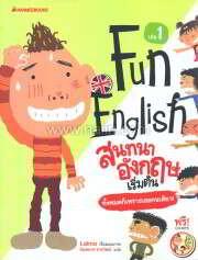 Fun English สนทนาอังกฤษเริ่มต้น เล่ม 1