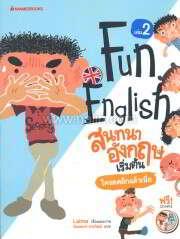 Fun English สนทนาอังกฤษเริ่มต้น เล่ม 2