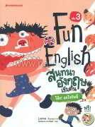 Fun English สนทนาอังกฤษเริ่มต้น เล่ม 3