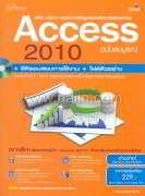 Access 2010 ฉบับสมบูรณ์
