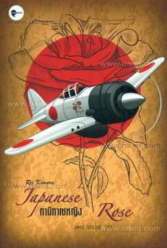 กามิกาเซหญิง (Japanese Rose)