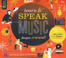 Learn To Speak Music เรียนพูดจา ภาษาดนตรี