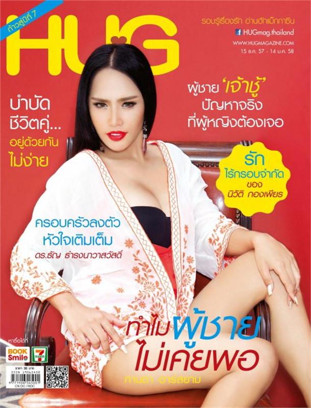 นิตยสาร HUG Magazine ฉบับ ม.ค 57
