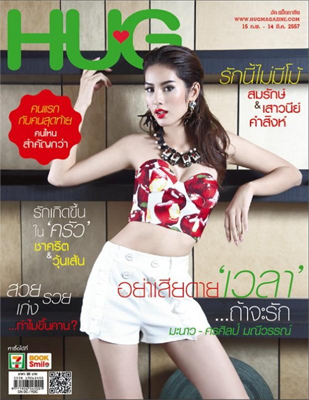 นิตยสาร HUG Magazine ฉบับ มี.ค 57