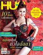 นิตยสาร HUG Magazine ฉบับ เม.ย 57