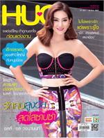นิตยสาร HUG Magazine ฉบับ มิ.ย 57