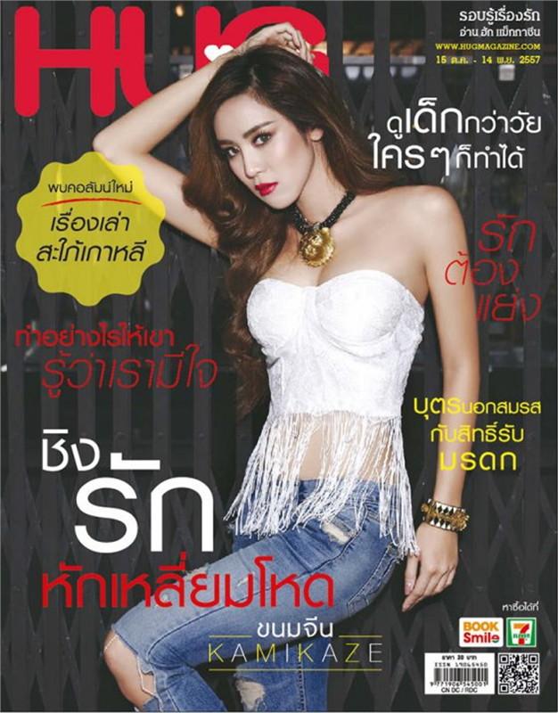 นิตยสาร HUG Magazine ฉบับ พ.ย 57
