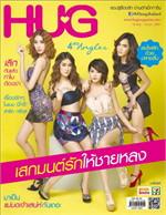 นิตยสาร HUG Magazine ฉบับ ธ.ค 57