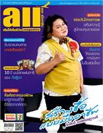 นิตยสาร all Magazine ฉบับ ม.ค 57