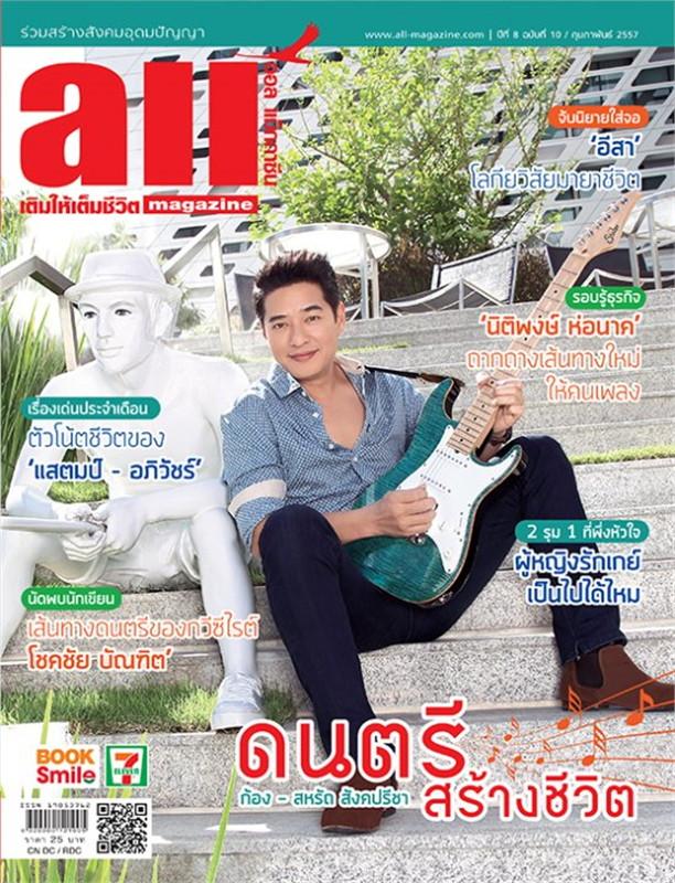 นิตยสาร all Magazine ฉบับ ก.พ 57