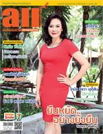 นิตยสาร all Magazine ฉบับ มี.ค 57