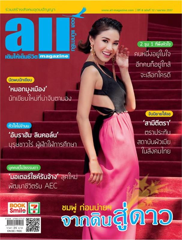 นิตยสาร all Magazine ฉบับ เม.ย 57