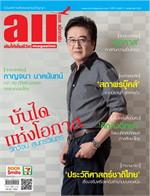 นิตยสาร all Magazine ฉบับ พ.ค 57
