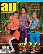 นิตยสาร all Magazine ฉบับ มิ.ย 57