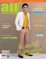 นิตยสาร all Magazine ฉบับ ก.ค 57