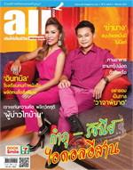 นิตยสาร all Magazine ฉบับ ส.ค 57