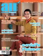 นิตยสาร all Magazine ฉบับ ก.ย 57