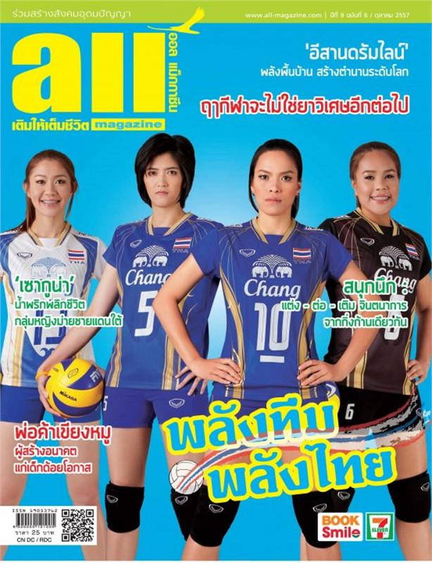 นิตยสาร all Magazine ฉบับ ต.ค 57