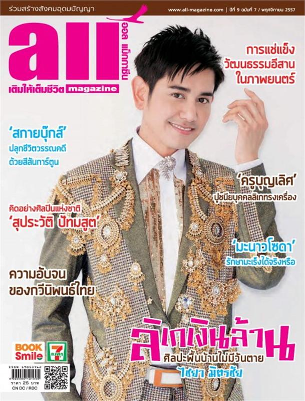 นิตยสาร all Magazine ฉบับ พ.ย 57