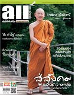 นิตยสาร all Magazine ฉบับ ธ.ค 57