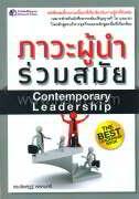 ภาวะผู้นำร่วมสมัย Contemporary Leadership