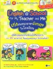 English @ School for My Teacher and Me เก่งสนทนาภาษาอังกฤษในโรงเรียน