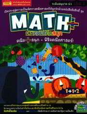 Math+ เลขคณิตคิดสนุก อนุบาล-ป.1 ล.1