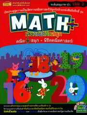Math+ เลขคณิตคิดสนุก อนุบาล-ป.1 ล.2