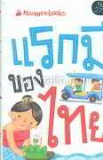 GO GENIUS MINI แรกมีของไทย(ข)