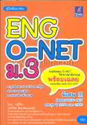 คู่มือเรียน-สอบ ENG O-NET ม.3