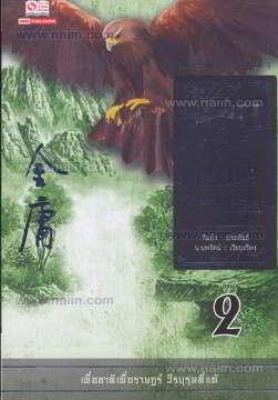 ก๊วยเจ๋ง ยอดวีรบุรุษ ล.2 (6จบ)(ฉ.คลาสสิค
