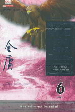 ก๊วยเจ๋ง ยอดวีรบุรุษ ล.6 (จบ)(ฉ.คลาสสิค