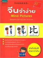 จีนจำง่าย Mind Pictures